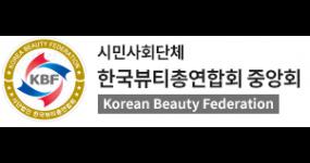 한국뷰티총연합회